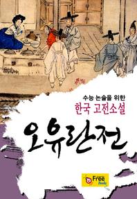 오유란전 (수능 논술을 위한 한국 고전소설)