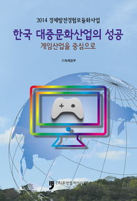 (2014 경제발전경험모듈화사업) 한국 대중문화산업의 성공