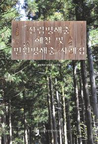 산림병해충 예찰 및 민원병해충 사례집