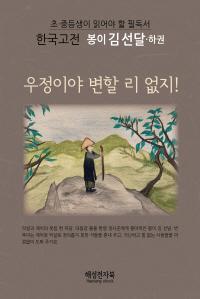 봉이김선달-하