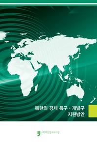 북한의 경제특구·개발구 지원방안