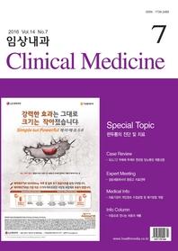 월간 임상내과 2016년 7월호
