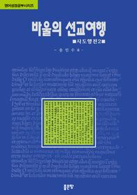 영어성경 공부시리즈 : 바울의 선교여행 - 사도행전 Ⅱ