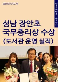 성남 장안초등학교 국무총리상 수상