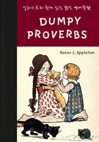 일러스트와 함께 읽는 짧은 영어속담(Dumpy Proverbs)
