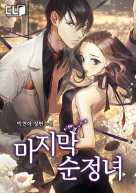 [세트]마지막 순정녀 (전2권)
