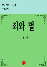 죄와 벌 : 한국문학 추천도서 171