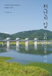 천년의 길, 남한강길을 가다(체험판)
