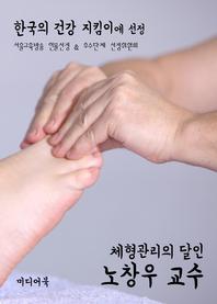 체형관리의 달인 노창우 교수 (한국의 건강 지킴이에 선정)