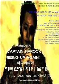 영한합본 마따이따이하록 선장 다시날다 mataitai captain harock rising up again