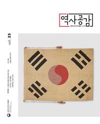 대한민국역사박물관  역사공감  2019 봄호. Vol. 23