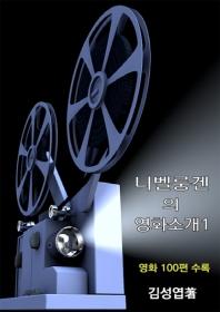니벨룽겐의 영화소개. 1