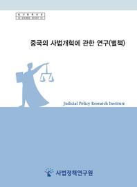 중국의 사법개혁에 관한 연구(별책) -중국 인민법원 5개년 개혁요강 전문-