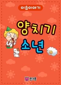 핑크퐁 이솝이야기_양치기 소년