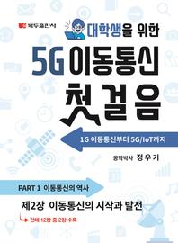 5G 이동통신 첫걸음 .2