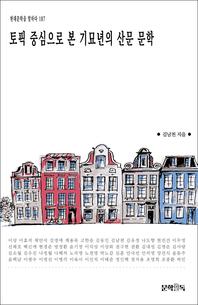 토픽 중심으로 본 기묘년의 산문 문학