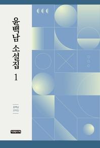 윤백남 소설집 1