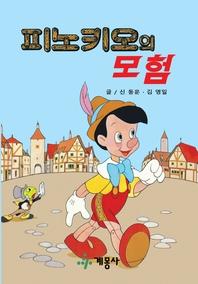 디즈니 그림 명작 : 피노키오의 모험.22