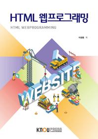 HTML웹프로그래밍