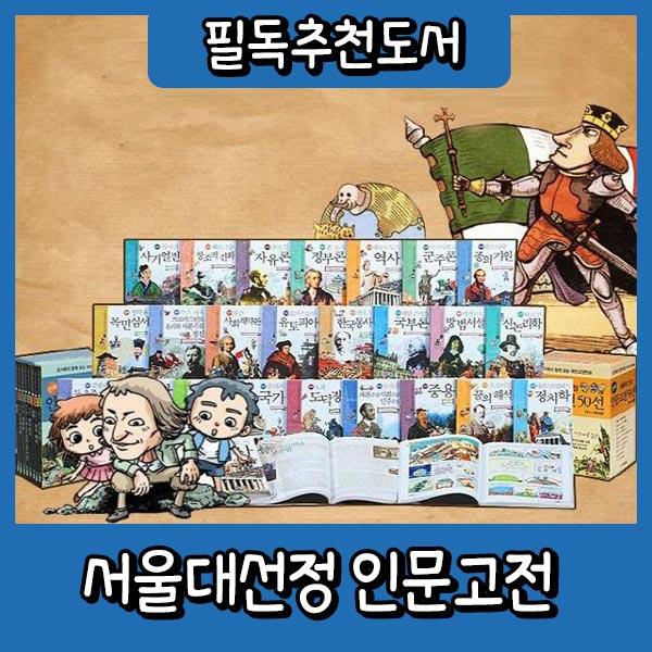 서울대선정 만화인문고전 60권세트 주니어김영사 초등학생 학습만화