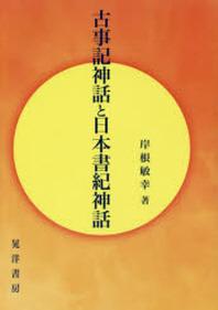 古事記神話と日本書紀神話