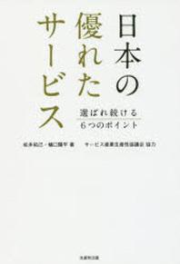 日本の優れたサ-ビス 選ばれ續ける6つのポイント