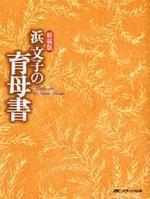 浜文子の育母書 新裝版