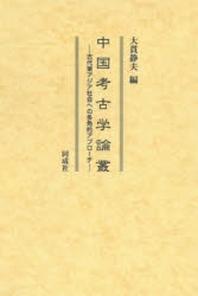 中國考古學論叢 古代東アジア社會への多角的アプロ-チ