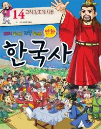 재미 두 배 지식 두 배 만화 한국사. 14: 고려 왕조의 최후