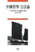 중국철학 방법론