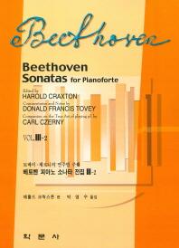 베토벤 피아노 소나타 전집(Vol. 3-2)