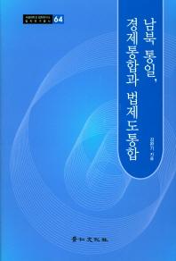 남북 통일, 경제통합과 법제도통합