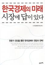 한국경제의 미래 시장에 답이 있다
