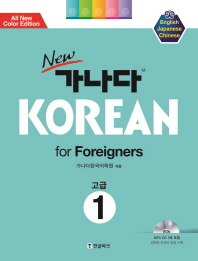 New 가나다 Korean for Foreigners. 1: 고급