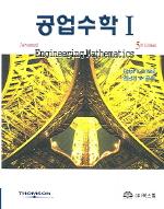 공업수학 1