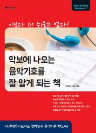 악보에 나오는 음악기호를 잘 알게 되는 책