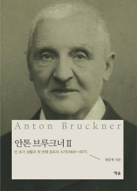 안톤 브루크너. 2