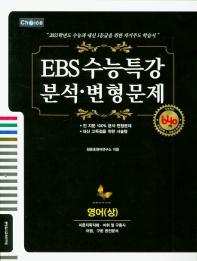 고등 영어(상) EBS 수능특강 분석 변형문제(640제)(2020)