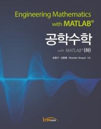 공학수학 with MATLAB (하)