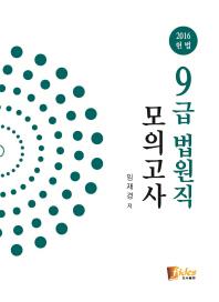 헌법 9급 법원직 모의고사(2016)