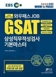 EBS 와우패스 JOB GSAT 삼성직무적성검사 기본마스터(2020 하반기 대비)