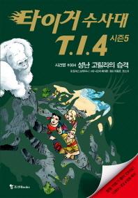 타이거 수사대 T I 4 시즌5. 4: 성난 고릴라의 습격
