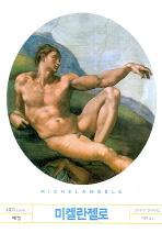 미켈란젤로
