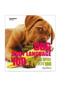 DOG: 나를 알리는 보디랭귀지 100
