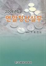 연말정산실무 2006