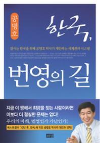 한국 번영의 길