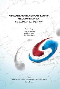 Pengantarabangsaan Bahasa Melayu di  Korea(한국에서의 말레이어의 국제화)