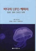 바다의 UFO 해파리
