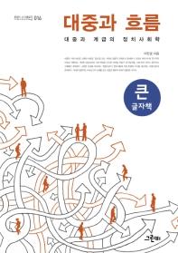 대중과 흐름(큰글자책)