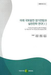 미래 국토발전 장기전망과 실천전략 연구. 1